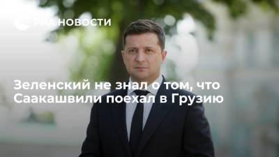 Глава Украины Зеленский не знал о том, что Саакашвили поехал в Грузию и был очень удивлен