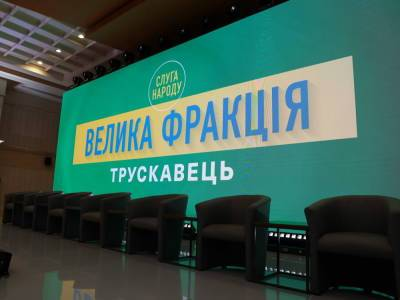 """Фракция """"Слуга народа"""" представила план реформ до 2023 года"""