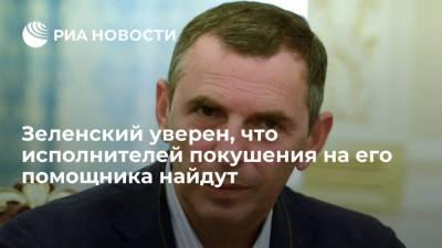 Глава Украины Зеленский уверен, что исполнителей покушения на его помощника Шефира найдут