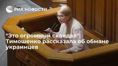 "Тимошенко назвала тарифы на газ на Украине ""скандалом огромного масштаба"""