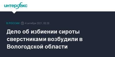 Дело об избиении сироты сверстниками возбудили в Вологодской области