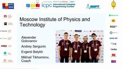 В Москве проходит финал чемпионата мира по программированию среди студентов