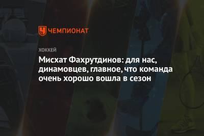 Мисхат Фахрутдинов: для нас, динамовцев, главное, что команда очень хорошо вошла в сезон