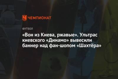 «Вон из Киева, ржавые». Ультрас киевского «Динамо» вывесили баннер над фан-шопом «Шахтёра»