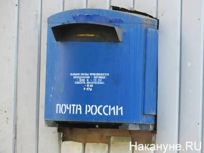 """СМИ: """"Почта России"""" может попробовать избежать дефолта по обязательствам за счет IPO"""