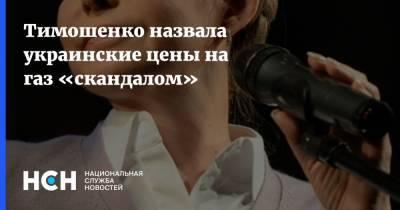 Тимошенко назвала украинские цены на газ «скандалом»