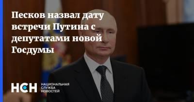 Песков назвал дату встречи Путина с депутатами новой Госдумы