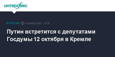Путин встретится с депутатами Госдумы 12 октября в Кремле