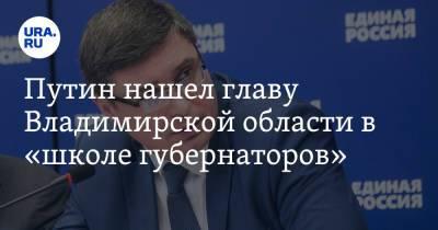 Путин нашел главу Владимирской области в «школе губернаторов»