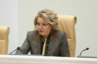 Матвиенко назвала основную задачу бюджета России на 2022-2024 годы