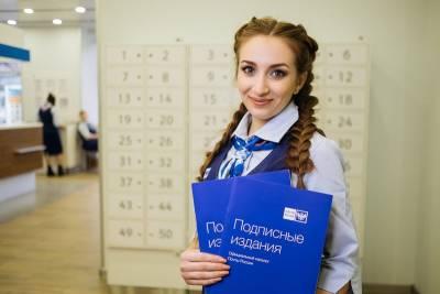 Почта России предлагает рязанцам скидку 30% на подписку