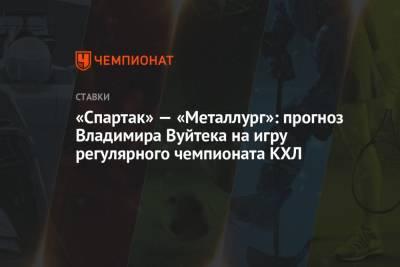 «Спартак» — «Металлург»: прогноз Владимира Вуйтека на игру регулярного чемпионата КХЛ