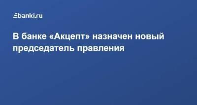 В банке «Акцепт» назначен новый председатель правления