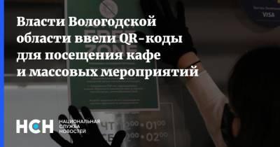 Власти Вологодской области ввели QR-коды для посещения кафе и массовых мероприятий