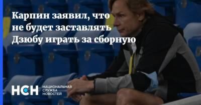 Карпин заявил, что не будет заставлять Дзюбу играть за сборную