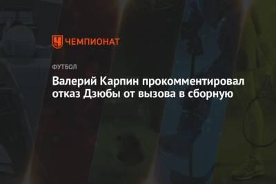 Валерий Карпин прокомментировал отказ Дзюбы от вызова в сборную
