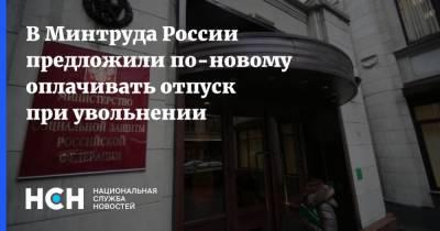 В Минтруда России предложили по-новому оплачивать отпуск при увольнении