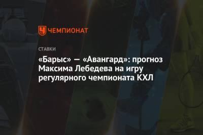 «Барыс» — «Авангард»: прогноз Максима Лебедева на игру регулярного чемпионата КХЛ