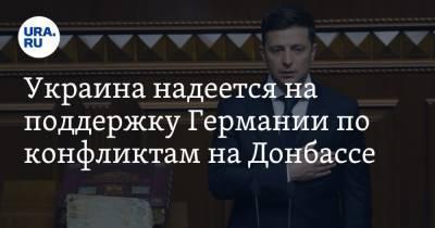 Украина надеется на поддержку Германии по конфликтам на Донбассе