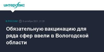 Обязательную вакцинацию для ряда сфер ввели в Вологодской области