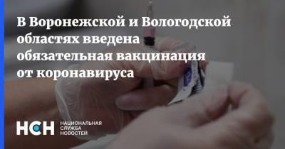 В Воронежской и Вологодской областях введена обязательная вакцинация от коронавируса