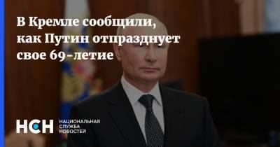 В Кремле сообщили, как Путин отпразднует свое 69-летие