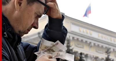 Против необеспеченных: как расширение полномочий ЦБ скажется на закредитованных россиянах