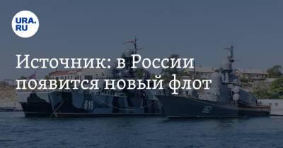 Источник: в России появится новый флот