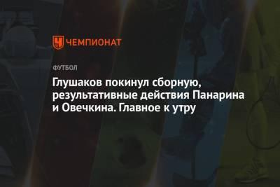 Глушаков покинул сборную, результативные действия Панарина и Овечкина. Главное к утру