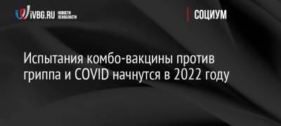 Испытания комбо-вакцины против гриппа и COVID начнутся в 2022 году