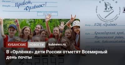 В «Орлёнке» дети России отметят Всемирный день почты