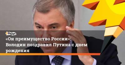 «Онпреимущество России»: Володин поздравил Путина сднем рождения
