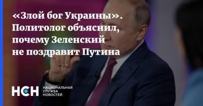 «Злой бог Украины». Политолог объяснил, почему Зеленский не поздравит Путина