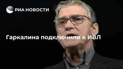Госпитализированного с коронавирусом актера Валерия Гаркалина подключили к аппарату ИВЛ