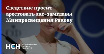 Следствие просит арестовать экс-замглавы Минпросвещения Ракову