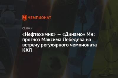 «Нефтехимик» — «Динамо» Мн: прогноз Максима Лебедева на встречу регулярного чемпионата КХЛ