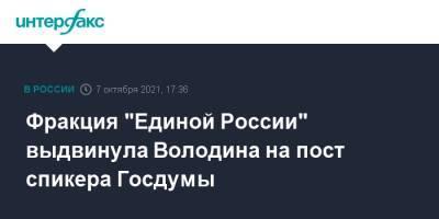 """Фракция """"Единой России"""" выдвинула Володина на пост спикера Госдумы"""