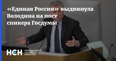 «Единая Россия» выдвинула Володина на пост спикера Госдумы