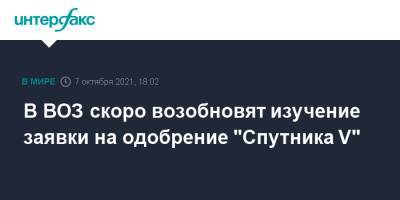 """В ВОЗ скоро возобновят изучение заявки на одобрение """"Спутника V"""""""