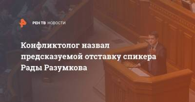 Конфликтолог назвал предсказуемой отставку спикера Рады Разумкова