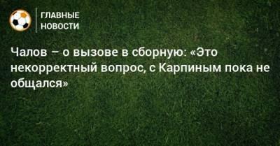 Чалов – о вызове в сборную: «Это некорректный вопрос, с Карпиным пока не общался»