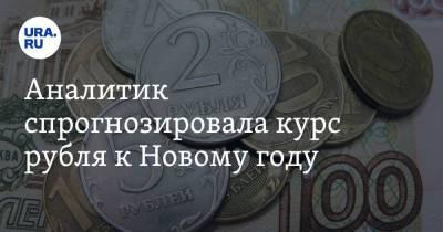 Аналитик спрогнозировала курс рубля к Новому году