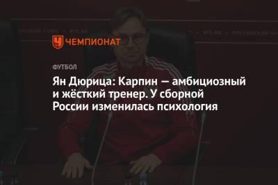 Ян Дюрица: Карпин — амбициозный и жёсткий тренер. У сборной России изменилась психология