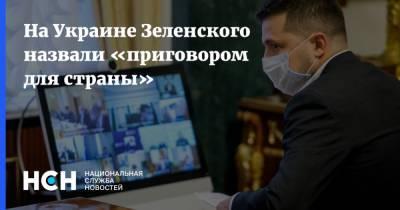 На Украине Зеленского назвали «приговором для страны»