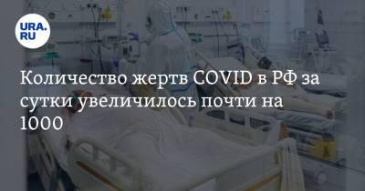 Количество жертв COVID в РФ за сутки увеличилось почти на 1000