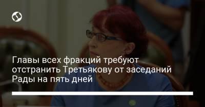 Главы всех фракций требуют отстранить Третьякову от заседаний Рады на пять дней