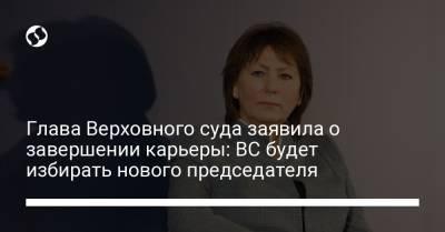 Глава Верховного суда заявила о завершении карьеры: ВС будет избирать нового председателя