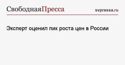 Эксперт оценил пик роста цен в России