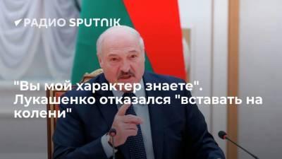 Президент Белоруссии Александр Лукашенко призвал укреплять экономику страны и не вставать на колени перед Западом