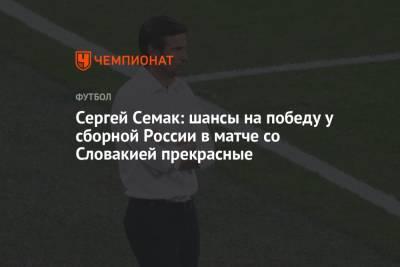 Сергей Семак: шансы на победу у сборной России в матче со Словакией прекрасные